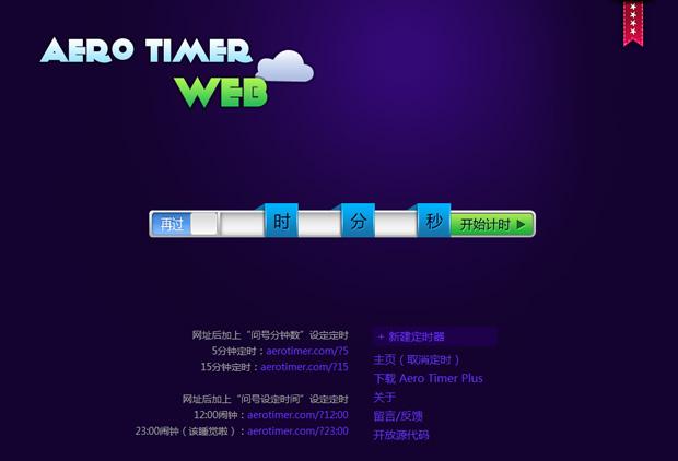Aero Timer Web